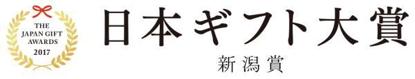 日本ギフト大賞2017新潟賞