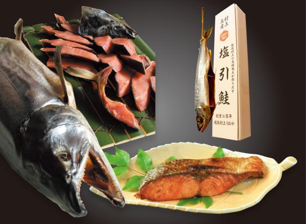 日本ギフト大賞2017新潟賞に塩引鮭